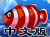 海底魚群連連看中文版